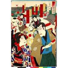 Utagawa Kunisada: 「朝日影三組杯觴」「祭の世話掛 市川団十郎」「鳶の者 市川小団治」「ラー方 高砂屋福助」「舌切雀の娘 中村福助」「手児舞 尾上栄之助」 - Ritsumeikan University
