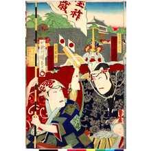 Utagawa Kunisada: 「手子舞升吉 市川左団次」「手子舞翫三 中村芝翫」 - Ritsumeikan University