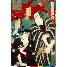 Utagawa Kunisada III: 「万字や五兵衛 中村芝翫」「宝生栄之丞 市川小団次」 - Ritsumeikan University