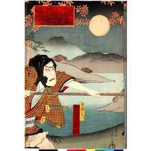 Utagawa Kunisada: 「鏡山紅葉狩之図」「安宅郷右衛門 市川左団次」 - Ritsumeikan University