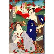 Utagawa Kunisada: 「大石内蔵之助 市川団十郎」「浮橋太夫 岩井松之助」 - Ritsumeikan University