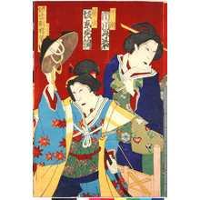 Utagawa Kunisada: 「早瀬 市川升若」「篝火 坂東秀調」 - Ritsumeikan University