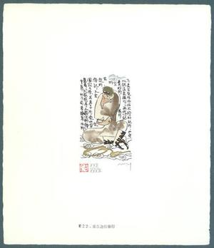 Yamada Mitsuzo: Illustration No. 22 from Journey to the West - Robyn Buntin of Honolulu