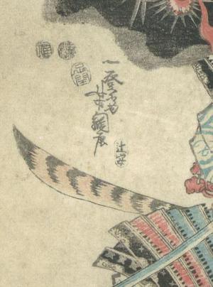 Utagawa Yoshitsuna: Raiko and Shuten Doji - Robyn Buntin of Honolulu