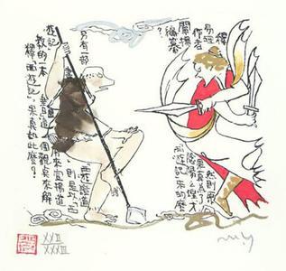 Yamada Mitsuzo: Illustration No. 42 from Journey to the West - Robyn Buntin of Honolulu