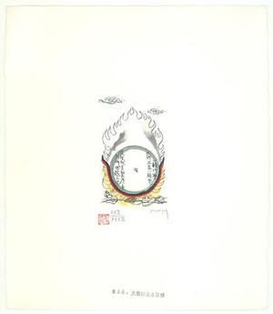 Yamada Mitsuzo: Illustration No. 48 from Journey to the West - Robyn Buntin of Honolulu