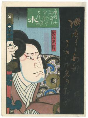 歌川広貞: Kabuki Actor - Robyn Buntin of Honolulu
