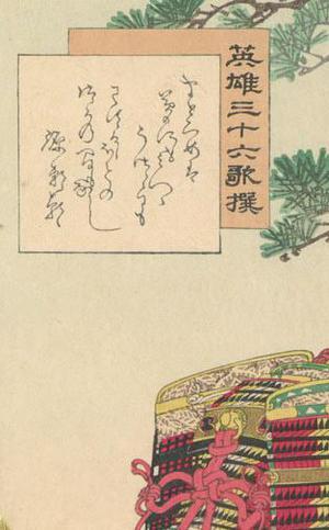 Migita Toshihide: A Selection of 36 Heroes - Robyn Buntin of Honolulu