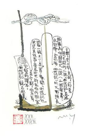Yamada Mitsuzo: Illustration No. 5 from Journey to the West - Robyn Buntin of Honolulu