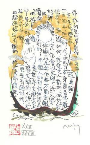 Yamada Mitsuzo: Illustration No. 45 from Journey to the West - Robyn Buntin of Honolulu