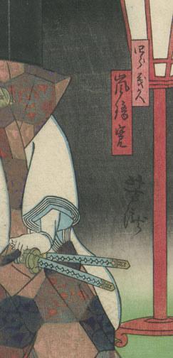 歌川芳滝: Kabuki Scene - Robyn Buntin of Honolulu