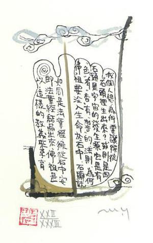 Yamada Mitsuzo: Illustration No. 46 from Journey to the West - Robyn Buntin of Honolulu