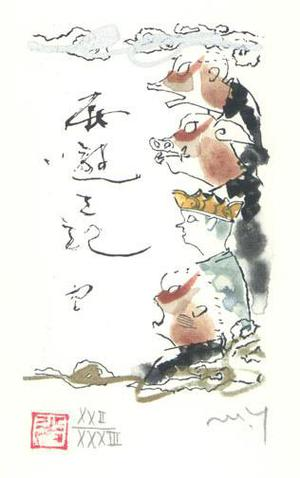 Yamada Mitsuzo: Illustration No. 1 from Journey to the West - Robyn Buntin of Honolulu