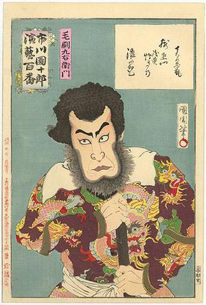 豊原国周: The Actor Ichikawa Danjuro IX as a Pirate Chief (Ichikawa Danjuro Kezori Kyuemon) - Robyn Buntin of Honolulu