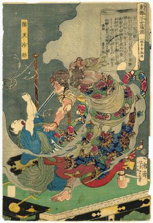 月岡芳年: Fudo Myoo Threatening the Young Priest Yuten Shami - Robyn Buntin of Honolulu