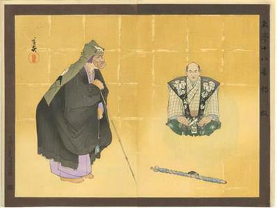 右田年英: 18 Honorable Men and Deeds: Tsurigitsune - Robyn Buntin of Honolulu