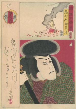 歌川国貞: Kabuki actor, Kawarasaki Gonjuro - Robyn Buntin of Honolulu