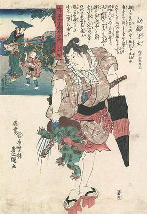 歌川国貞: Kabuki Actor - Robyn Buntin of Honolulu