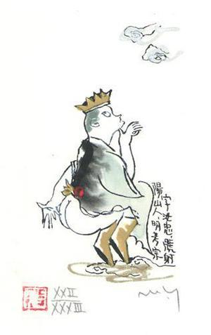 Yamada Mitsuzo: Illustration No. 35 from Journey to the West - Robyn Buntin of Honolulu