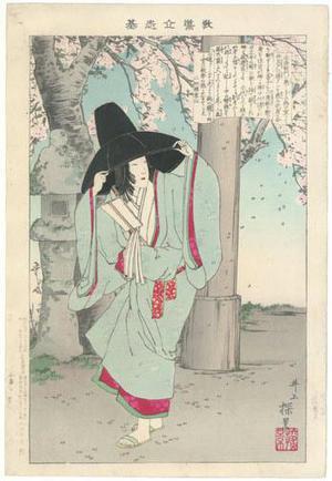 Inoue Yasuji: Akasomeemon - Robyn Buntin of Honolulu