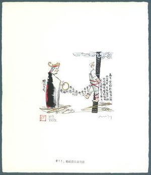 Yamada Mitsuzo: Illustration No. 11 from Journey to the West - Robyn Buntin of Honolulu