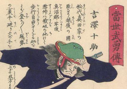 Utagawa Kunikazu: Stories of Present Day Warriors - Robyn Buntin of Honolulu