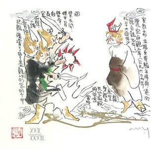 Yamada Mitsuzo: Illustration No. 10 from Journey to the West - Robyn Buntin of Honolulu