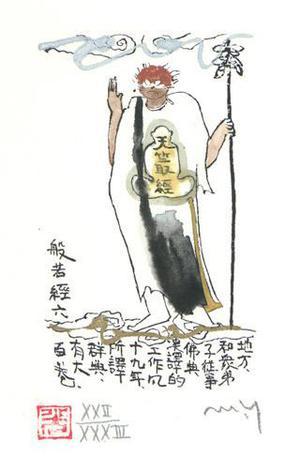 Yamada Mitsuzo: Illustration No. 15 from Journey to the West - Robyn Buntin of Honolulu