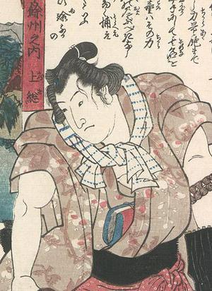 歌川国貞: Kabuki Actor - Robyn Buntin of Honolulu
