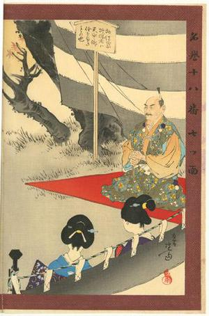 Migita Toshihide: 18 Honorable Men and Deeds - Robyn Buntin of Honolulu