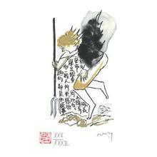 Yamada Mitsuzo: Illustration No. 18 from Journey to the West - Robyn Buntin of Honolulu