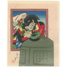 Kiyotada IV: Gedatsu - Robyn Buntin of Honolulu