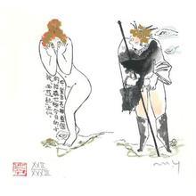 Yamada Mitsuzo: Illustration No. 32 from Journey to the West - Robyn Buntin of Honolulu