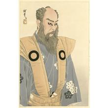 Ōta Masamitsu: Kabuki Actor, Nakamura Kichiemon - Robyn Buntin of Honolulu