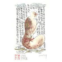 Yamada Mitsuzo: Illustration No. 2 from Journey to the West - Robyn Buntin of Honolulu