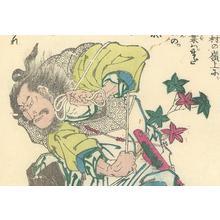 Shunbaisai Hokuei: Rinshiko Raio - Robyn Buntin of Honolulu