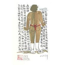 Yamada Mitsuzo: Illustration No. 20 from Journey to the West - Robyn Buntin of Honolulu