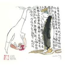 Yamada Mitsuzo: Illustration No. 28 from Journey to the West - Robyn Buntin of Honolulu