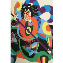 Takahashi Hiromitsu: Yanone II (ed. 4/20) - Robyn Buntin of Honolulu