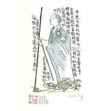Yamada Mitsuzo: Illustration No. 44 from Journey to the West - Robyn Buntin of Honolulu