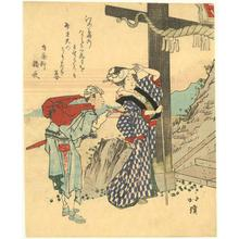魚屋北渓: Couple at Enoshima Gate - Robyn Buntin of Honolulu