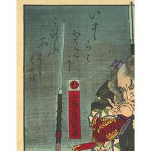 Kawanabe Kyosai: From the 47 Ronin - Robyn Buntin of Honolulu