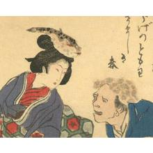柳川重信: Couple with Fish on Heads - Robyn Buntin of Honolulu