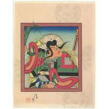 Kiyotada IV: Oshimodoshi - Robyn Buntin of Honolulu