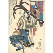 Utagawa Kuniyoshi: The 60 -odd Provinces of Japan: Awaji - Robyn Buntin of Honolulu