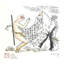 Yamada Mitsuzo: Illustration No. 19 from Journey to the West - Robyn Buntin of Honolulu