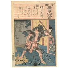 Utagawa Kuniyoshi: Sakanoue no Korenori - Robyn Buntin of Honolulu