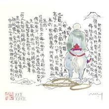 Yamada Mitsuzo: Illustration No. 47 from Journey to the West - Robyn Buntin of Honolulu