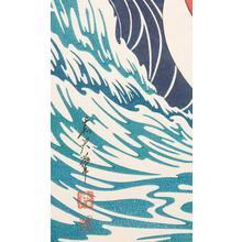 Okada Yoshio: Surfer Girl 12/100 - Robyn Buntin of Honolulu