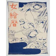 Oda Mayumi: Woman Calendar (1/10) - Robyn Buntin of Honolulu